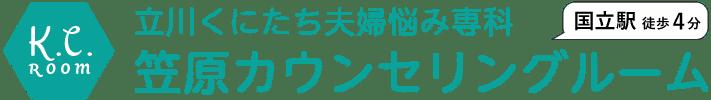 立川くにたち夫婦悩み専科 笠原カウンセリングルーム